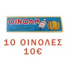10 ΟΙΝΟΛΕΣ