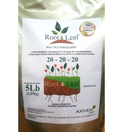ROOT LEAF 20-20-20 AXIVEN ΛΙΠΑΣΜΑ 5Lb