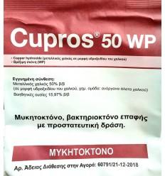 Cupros 50 WP Μυκητοκτόνο 2 kg