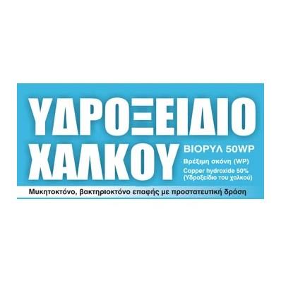 Υδροξείδιο του χαλκού - Χαλκός - ΒΙΟΡΥΛ 50 WP - 1 kgr