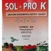 SOL -PRO K ΛΙΠΑΣΜΑ ΑΖΩΤΟΥ -ΚΑΛΙΟΥ 5 ΚΙΛΑ