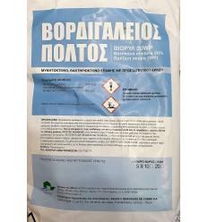 Βορδιγάλιος πολτός ΒΙΟΡΥΛ WP Cu 20% - Βρέξιμη σκόνη 5 kgr