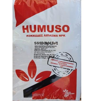 HUMUSO 15-10-15(S)+ MgO+0.3Fe+TE 25 ΚΙΛΑ